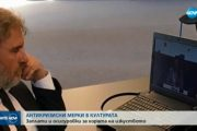 Банов представя антикризисните мерки в културата