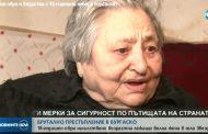 Брутално блудство от 18 – годишен ром върху 92-годишна жена в бургаско.