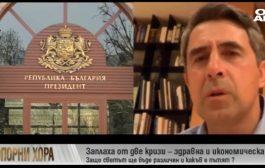Росен Плевнелиев обвини президента Радев, че е виновен и България не е в Евросъюза!