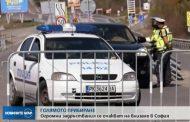 Напрежения на входовете към София! Хората призовават за бунт.