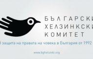 Хелзинкският комитет обяви отмяна на София прайд през юни!