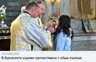 Православните талибани се оказаха по-силни от държавата, а премиерът Борисов – техен жалък служител.