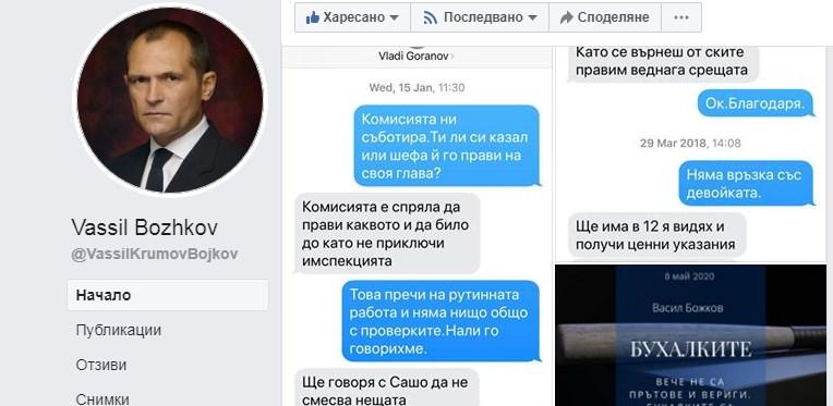 """""""Нове Холдинг"""": Божков сезира български и международни институции утре в 8.00 часа"""