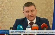 Премиерът Борисов: Горанов никога не е твърдял, че не познава Васил Божков