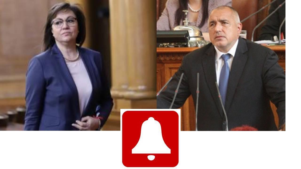 Бойко Борисов си е създание на БКП. За това ли Нинова толкова го пази!?