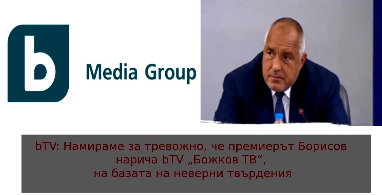 """БТВ бесни на Борисов: Не сме """"Божков тв"""". Борисов разспространява неверни твърдения. """"Национална лотария"""" беше лицензирана от държавата"""