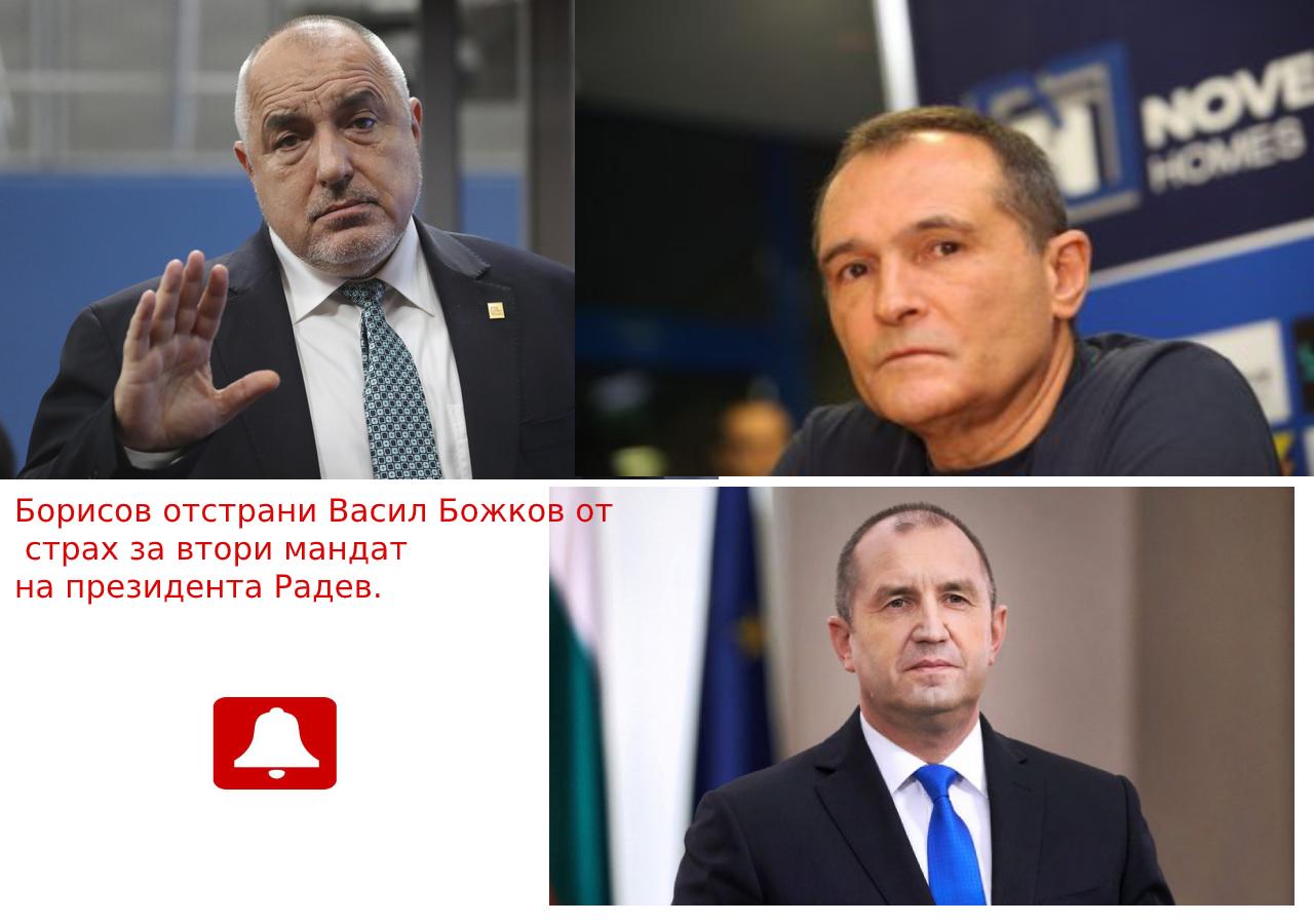 Борисов отстрани Васил Божков от страх за втори мандат на президента Радев.