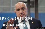 """""""Борисов употребява опиум и за това говори заваляно на записите – компромати!"""""""