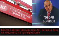 Борисов: Връщаме над 201 млн. лева на клиентите на топлофикации