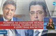 Секретар на президента Радев е уличен в търговия с влияние
