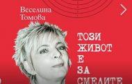 """Веселина Томова от АФЕРА: ОТКАЗВАТ УЧАСТИЕТО МИ в телевизия 7/8, защото получили """"сигнали"""", че ще бъда арестувана в телевизията"""