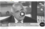 Борисов се забавлява във фейсбук с видео по негов адрес
