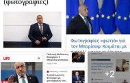 Спалнята на премиера Борисов влезе във всички гръцки вестници!
