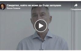 """Божков извади нова стратегия, включва """"свидетели""""-пионки"""