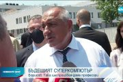 Бойко Борисов за президента Радев: Войни не водя, строя пътища и суперкомпютри