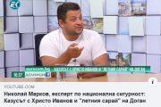 Николай Марков: Националната служба за охрана!  Срам и позор
