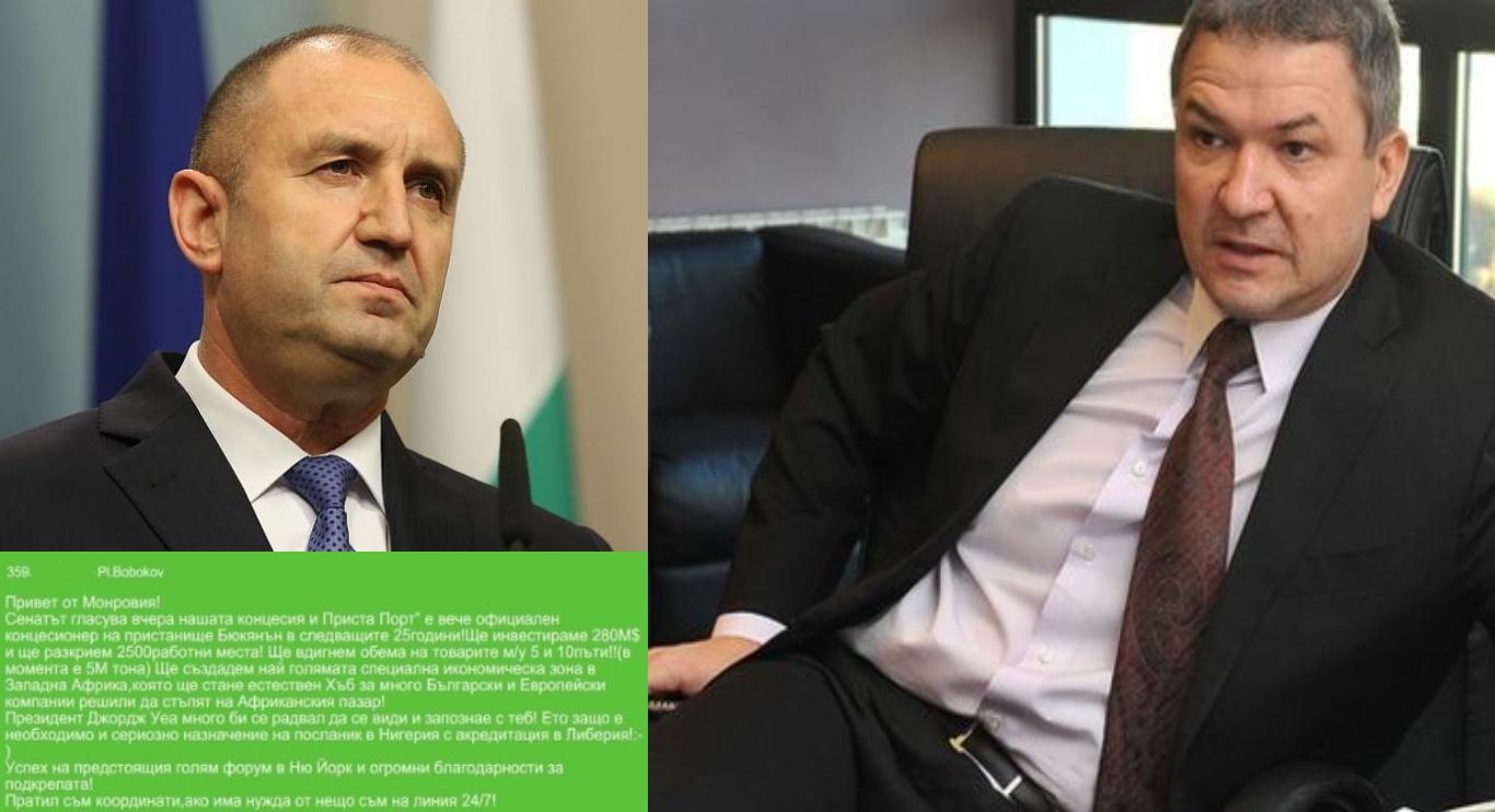Прокуратурата продължава с смс-ите! Този път са на ход Plamen Bobokov и Prezident – Rumen Radev
