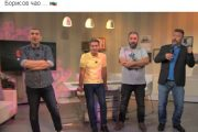 """Сценаристите на Слави Трифонов поискаха Борисов да си ходи с кавъра на любимото премиерско парче """"Корона, чао"""""""