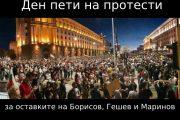 5-ти ден за оставките на Борисов, Гешев и Маринов!