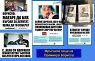 Мръсните гащи на Борисов са проснати пред МС