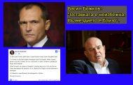 Божков: Гешев може и да не е човек, но със сигурност е престъпник