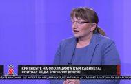 Деница Сачева: Не сме безотговорни и няма да подаваме оставка