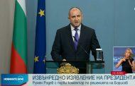 Румен Радев извънредно: Президентът, а не премиерът свиква ВНС