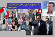 Кристиян Коев: Трябва да се попречи на Борисов да избяга от страната, за да отговаря за престъпленията си. Гешев да го арестува навреме.