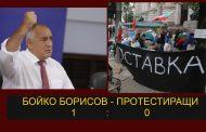 Борисов изигра протеста. Готов е да се оттегли, ама друг път! Събра палатките и вдигна блокадите!