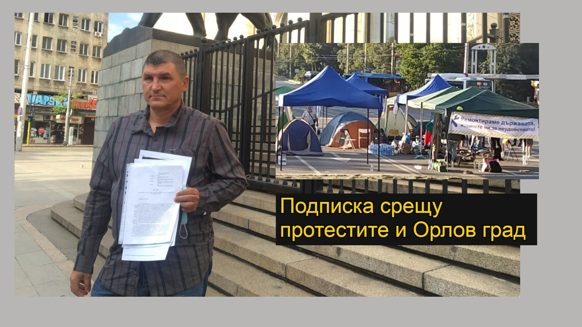 Трудно говорещ индивид с ниско чело внесе петиция до главния прокурор срещу блокадите в София.