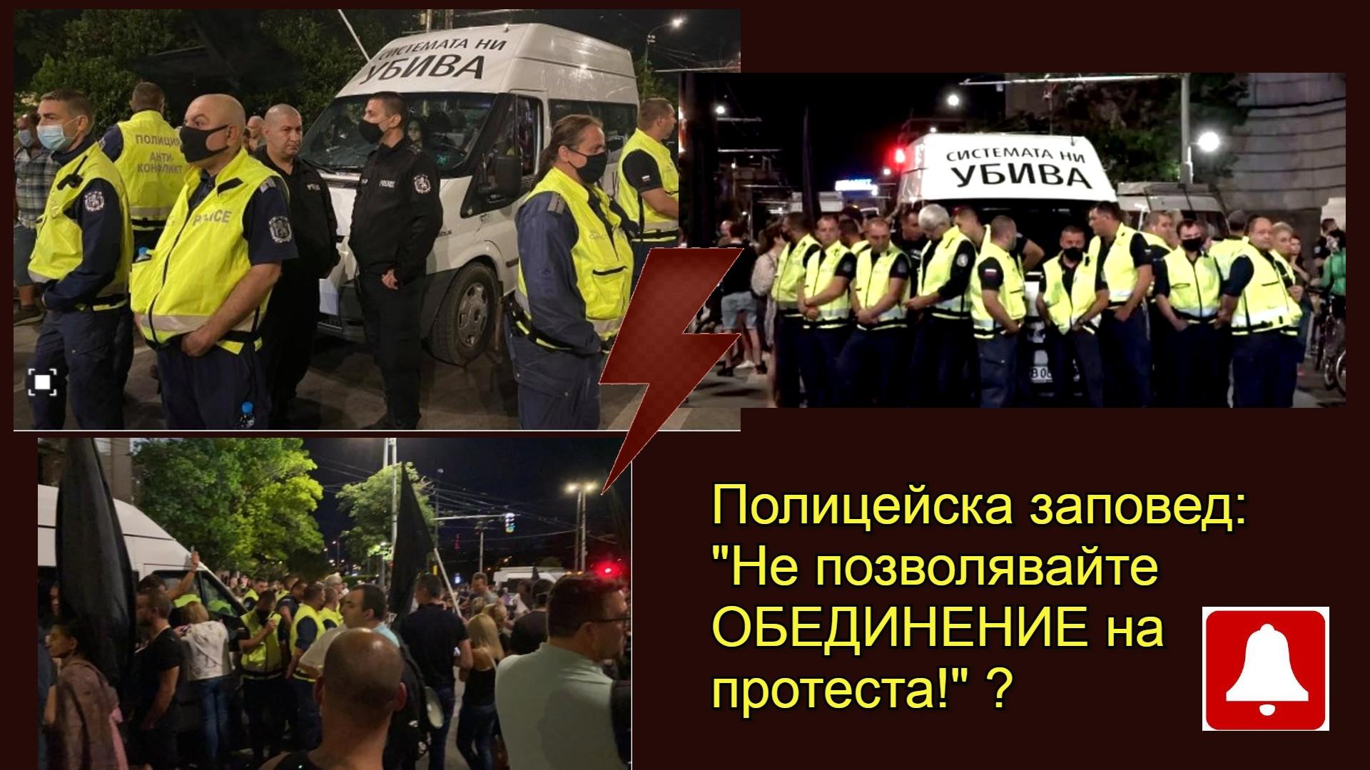 """Полицията пречи на протестите да се обединят. Спряха майките от """"Системата ни убива """" да не стигнат до Орлов мост"""
