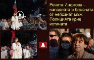 Ренета Инджова е била нападната и блъсната от непознат мъж. Чака я операция. Полицията крие истината