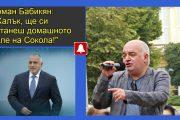 Арман Бабикян – арестуван
