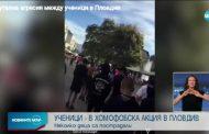 В Пловдив ученици нападнаха техни връстници с различна сексуална ориентация!