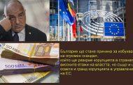 Защо ЕС с такава неохота започва да се занимава с България, въпреки многото сигнали за липса на демокрация и свобода на медиите?