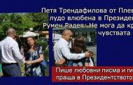 Плевенчанката Петя Трендафилова людо влюбена в президента Румен Радев: Не мога да крия чувствата си!