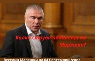 Марешки се изложи за последен път. Мнението е, че никога не е имало по – голям гьонсурат в българската политика!