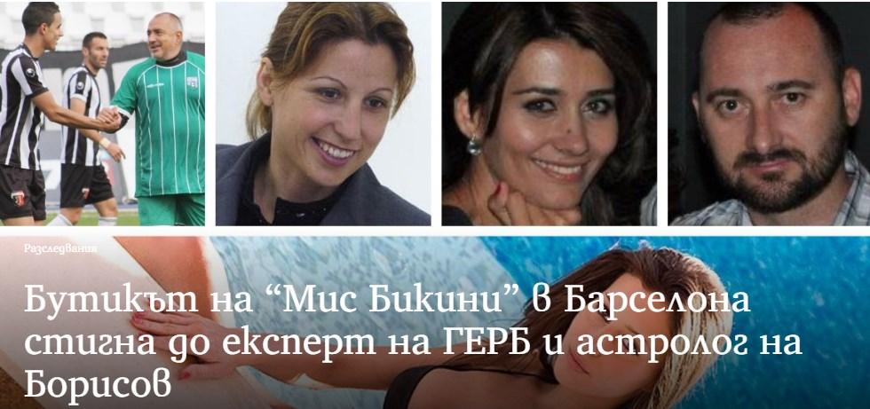 """Бутикът на """"Мис Бикини"""" в Барселона стигна до експерт на ГЕРБ и астролог на Борисов"""