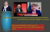 Деница Сачева бе оприличена от протестиращи като лъжливата каца със зеле!
