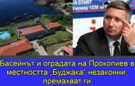 Премахват постройки на Прокопиев