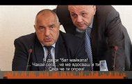 Втора експертиза потвърди автентичността на скандалните телефонни записи на Борисов