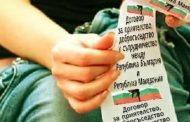Най – после беше изтрита македонската група от социалните мрежи, която призоваваше към насилие срещу българи!