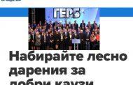 """Слави Трифонов: """"ГербКарма"""" си прави изборите с нашите пари!"""