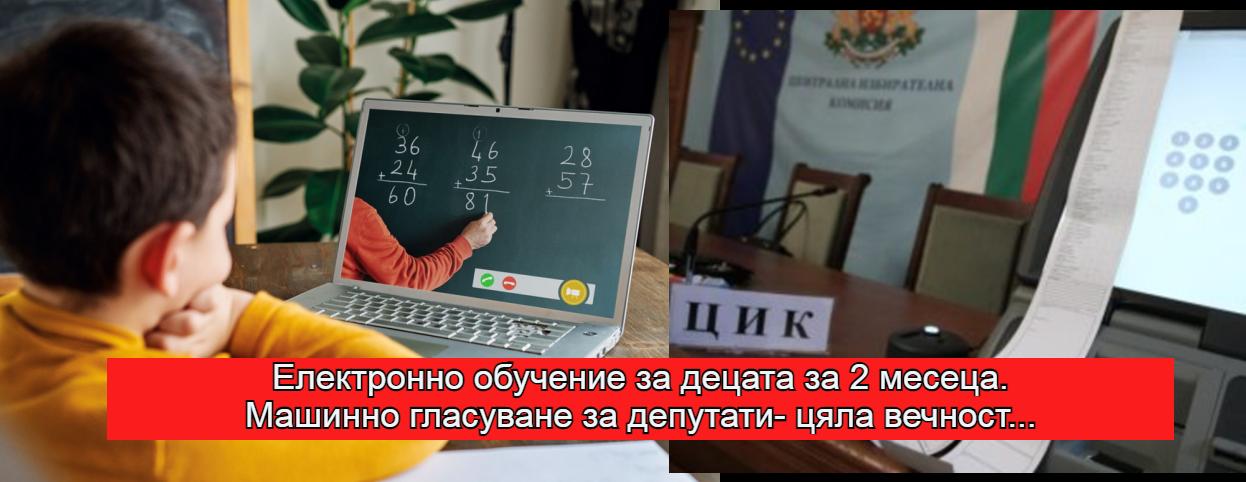 Флейтистът Кристиян Коев: За електронно гласуване на избори не успяхте, но за електронно обучение на децата се организирахте бързо!