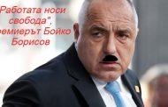 Очевидно, премиерът Борисов вижда България като един голям концлагер.