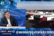 Бизнесменът Павел Вълнев за българската действителност: ГЕРБ е патерица на ДПС, и двете мачкат народа