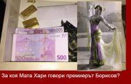 Мата Хари или коя е българския еквивалент на тройната агентка с леко поведение, за която премиера Борисов говори!?