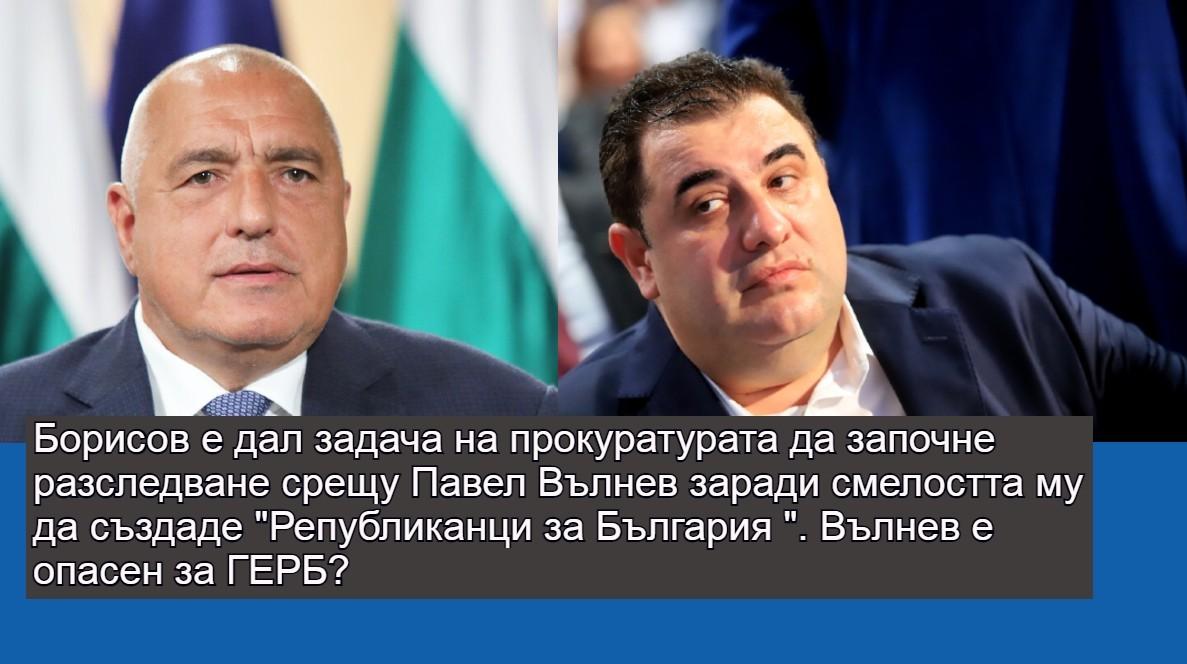 """Защо Борисов се страхува от бизнесмена и създател на """"Републиканци на България"""" Павел Вълнев!?"""