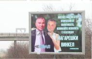 От НФСБ се жалват: Махнете билборда!