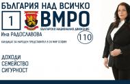 Острието на ВМРО за 24 МИР в София Ина Радославова изригна: По възрастните ще ви познаят! Време е за действия, а не за приказки.